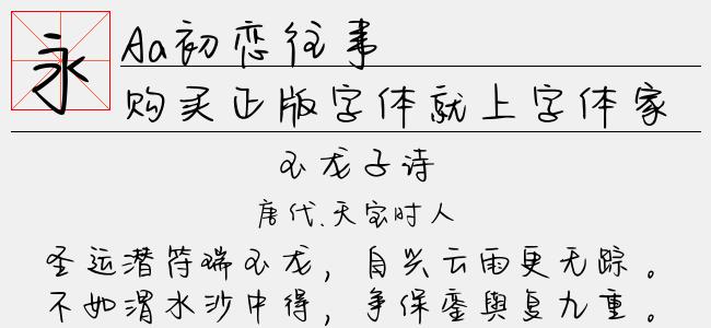 Aa初恋往事-Aa字体
