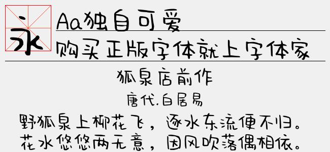 Aa独自可爱-Aa字体