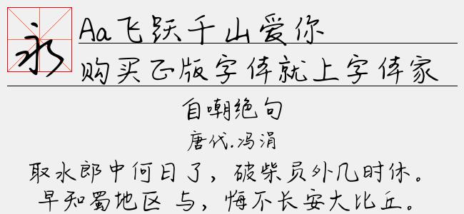 Aa飞跃千山爱你-Aa字体