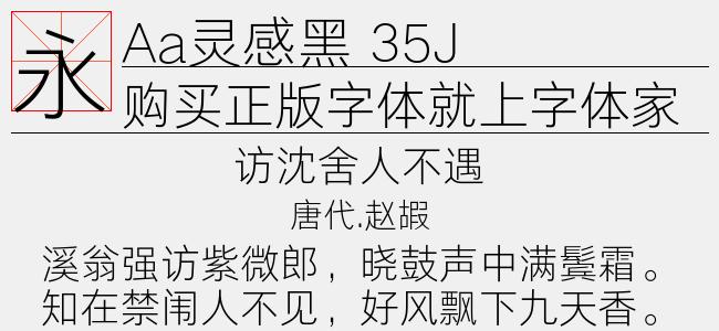 Aa灵感黑 55J-Aa字体