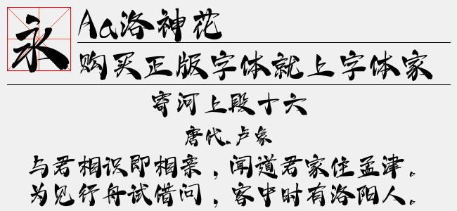 Aa洛神花-Aa字体