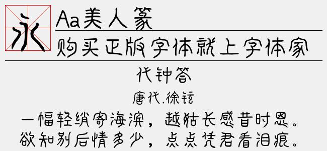 Aa美人篆拼音体-Aa字体