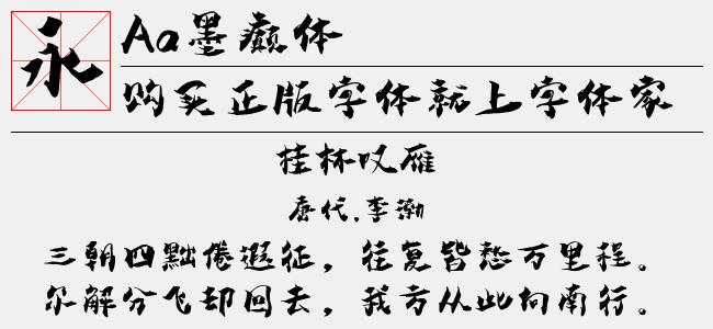 Aa墨癫体-Aa字体