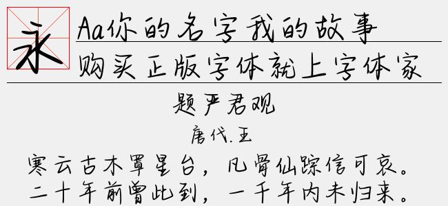 Aa你的名字我的故事-Aa字体