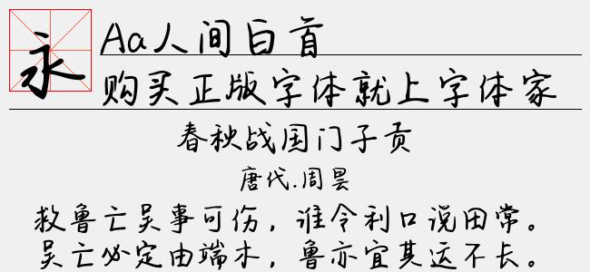 Aa人间白首-Aa字体
