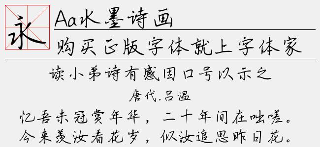 Aa水墨诗画-Aa字体