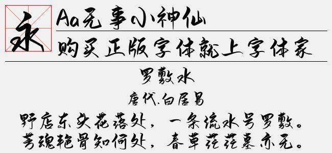 Aa无事小神仙-Aa字体