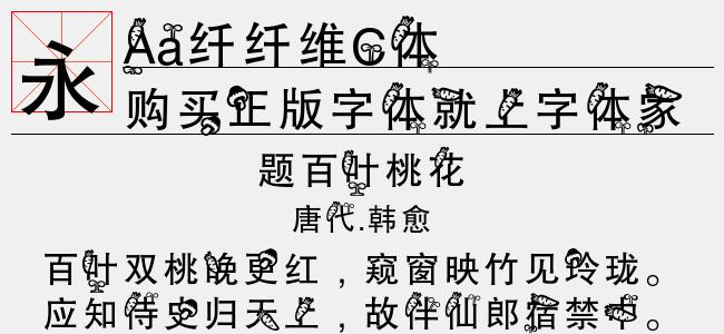 Aa纤纤维C体-Aa字体