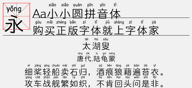 Aa小小圆拼音体-Aa字体