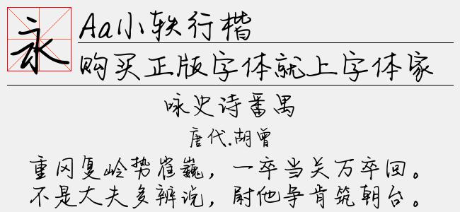 Aa小轶行楷-Aa字体