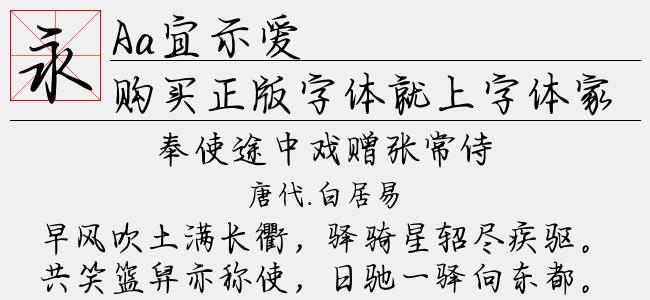 Aa宜示爱-Aa字体