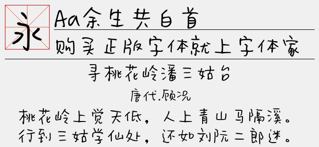 Aa余生共白首-Aa字体