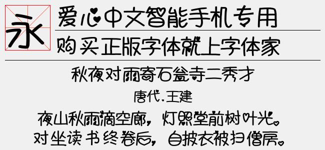 爱心中文智能手机专用字体-手机字体