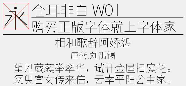 仓耳非白 W01-仓耳字库