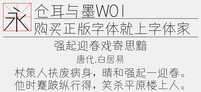 仓耳与墨W05-仓耳字库