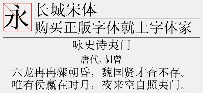 长城宋体-长城字体