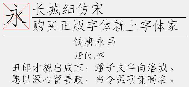 长城细圆体繁-长城字体