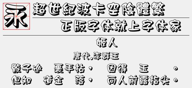 超世纪波卡空阴体繁-超世纪字体