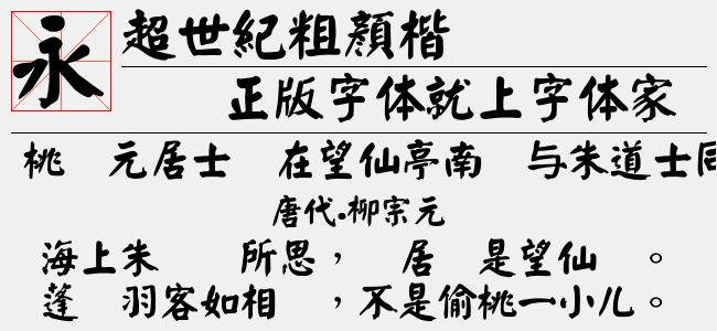超世纪粗综艺-超世纪字体