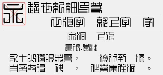 超世纪细印篆-超世纪字体
