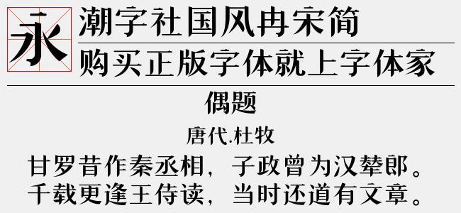 潮字社国风睿楷简繁-闪-锐字字库
