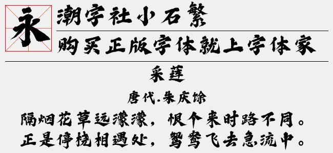 潮字社小石简-锐字字库