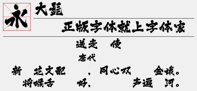 大髭-白舟字库