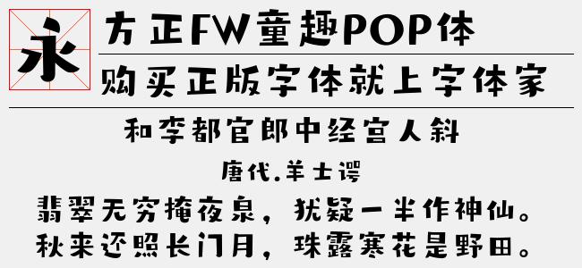 方正FW童趣POP体 简-方正字库