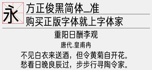 方正俊丽体 简 ExtraBold-方正字库