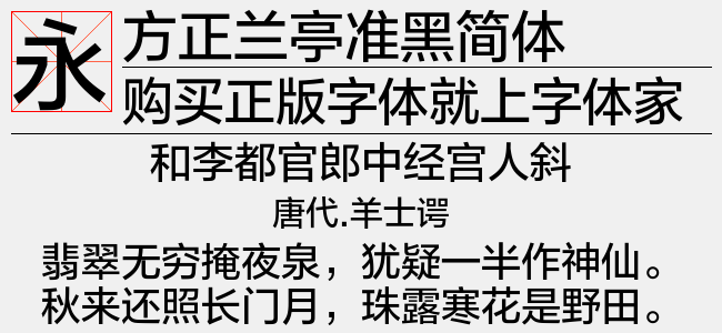 方正兰亭特黑长简体-方正字库