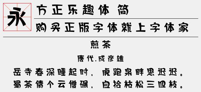 方正乐趣体 简-方正字库