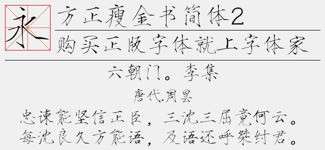 方正手迹-心海龙体 简-方正字库