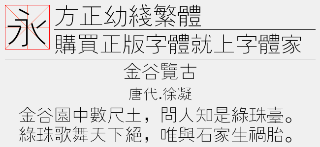 方正悠黑简体 505L-方正字库