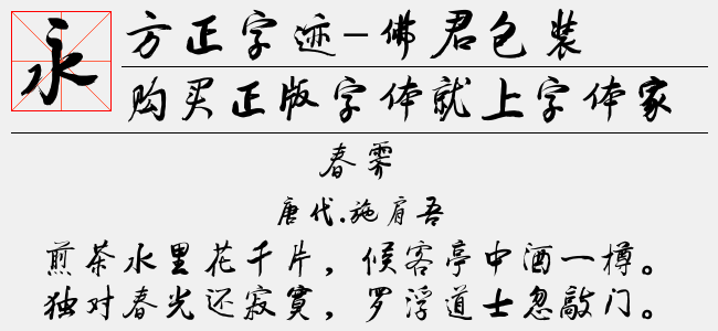 方正字迹-严祖喜行楷简体-方正字库