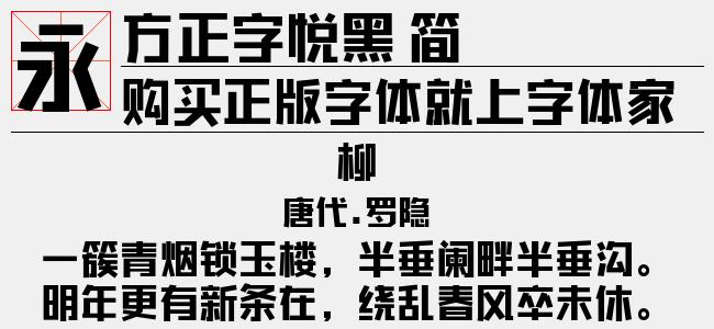 方正字悦黑 简-方正字库