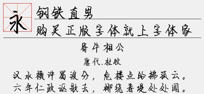 钢铁直男-文道字库