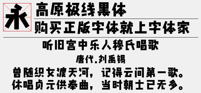 高原极线黑体 准粗-极字和风字库