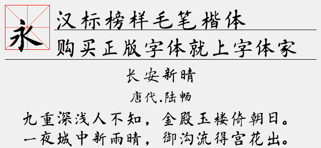 汉标榜样毛笔楷体-汉标字库