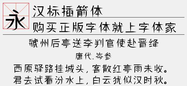 汉标插箭体-汉标字库