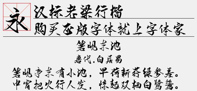 汉标老梁行楷-汉标字库