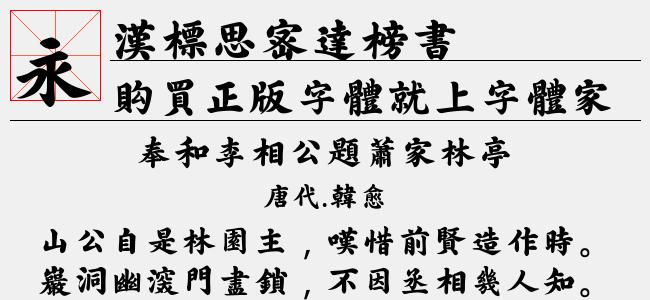 汉标思密达榜书-汉标字库