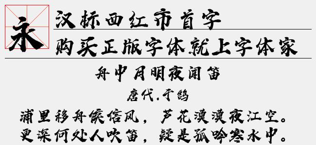 汉标西红市首字体-汉标字库