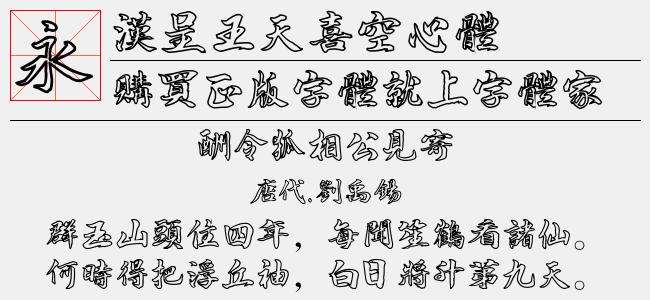 汉呈王天喜国潮风-汉呈字库