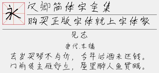 汉卿简体字全集-佚名