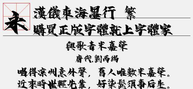 汉仪东海墨行 简-汉仪字库