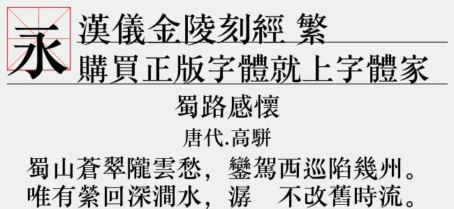 汉仪金陵美宋 繁-汉仪字库