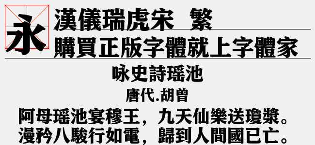 汉仪瑞虎宋 繁-汉仪字库