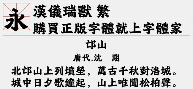 汉仪瑞兽 繁-汉仪字库