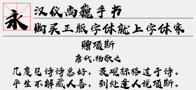 汉仪尚巍自由 繁-汉仪字库
