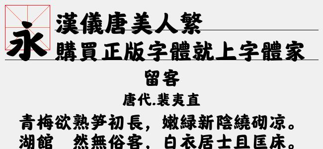 汉仪唐美人 75简-汉仪字库